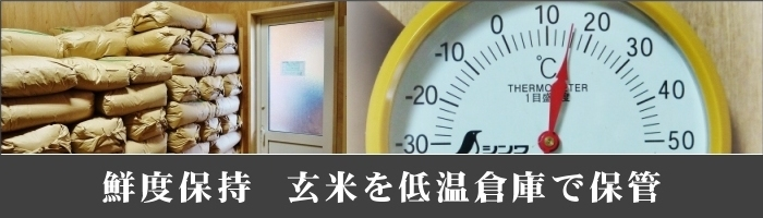 津軽米屋 玄米を低温倉庫で保管 鮮度保持