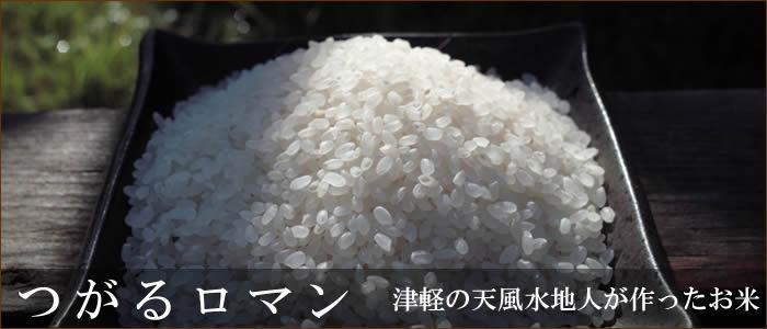 無肥料栽培(農薬94%削減) つがるロマン