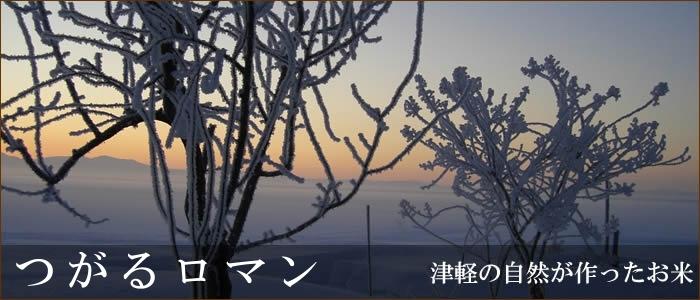 つがるロマン,津軽の自然が作ったお米